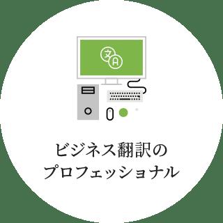 ビジネス翻訳のプロフェッショナル